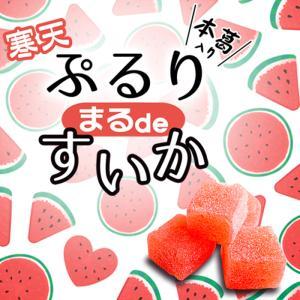 ぷるり・すいか(120g) スイカ 新食感 もっちり やわらか 寒天和菓子 食感 島根県産 もち米粉...