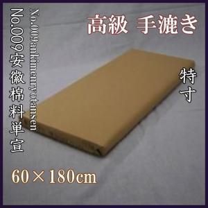 No.009安徽棉料単宣 2×6尺(60×180cm) izumowashi