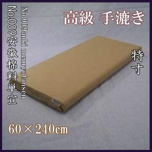 No.009 安徽棉料単宣 2×8尺(60×240cm) izumowashi