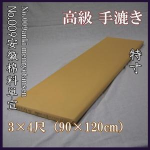 No.009 安徽棉料単宣 3×4尺(90×120cm) izumowashi