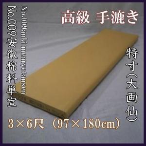 No.009 安徽棉料単宣 3×6尺(97×180cm) izumowashi
