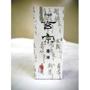 墨運堂 玄宗普通液 200ml izumowashi