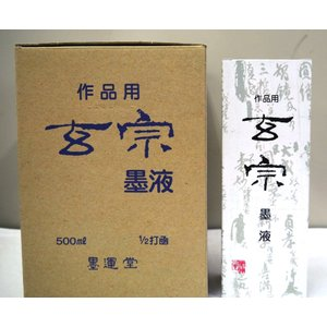 墨運堂 玄宗普通液500ml 6本入り izumowashi