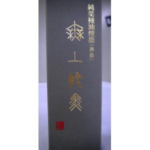 墨運堂 無上純黒(濃墨液)500ml izumowashi