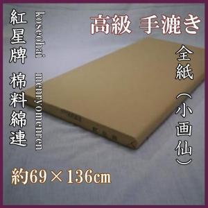 紅星牌 棉料綿連 全紙 izumowashi