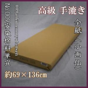 No.009 安徽棉料単宣 全紙 izumowashi