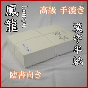 鳳龍 izumowashi