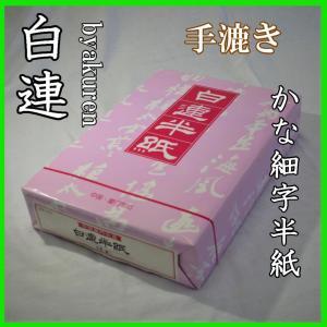 白連半紙 izumowashi
