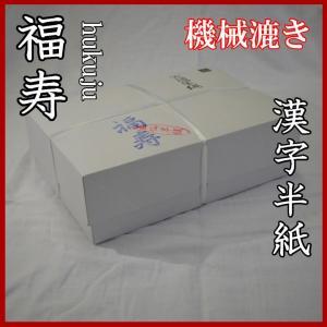 福寿 izumowashi