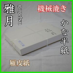 雅月 izumowashi