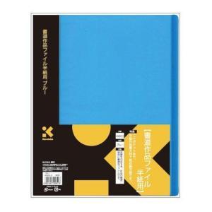 呉竹作品ファイル ブルー izumowashi