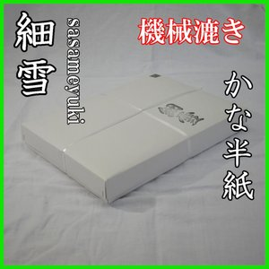 細雪 izumowashi