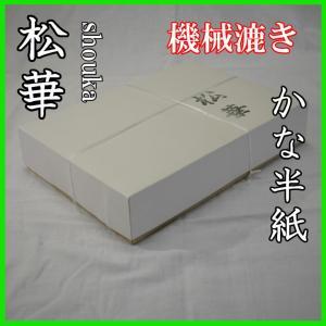 松華 izumowashi