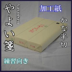やよい箋 izumowashi