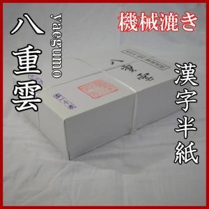 八重雲半紙 izumowashi