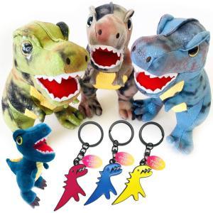 伊豆シャボテン本舗 恐竜 ティラノサウルス おもちゃ ぬいぐるみ キーホルダー ボールチェーン セット izushabotenhonpo