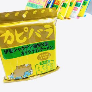 カピバラ 伊豆シャボテン動物公園 オリジナルラーメン(しょうゆ味 ゆず風味) | ちょっとレトロなパッケージ お土産 簡単 インスタント|izushabotenhonpo