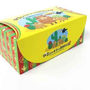 しっとり チョコがけバウムクーヘン(個包装): 伊豆シャボテン動物公園 オリジナル 限定 お菓子 カピバラ ご当地 お土産|izushabotenhonpo