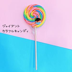 伊豆シャボテン本舗 イルミ ジャイアント カラフル うずまき キャンディー  1個 映え カラフル 飴 かわいい ジャイアント ぐるぐる グランイルミ 限定|izushabotenhonpo