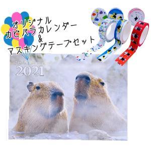 伊豆シャボテン本舗 カピバラカレンダー & マスキングテープ セット 2021年 カレンダー 注文殺到 オリジナル|izushabotenhonpo