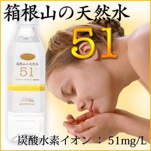 箱根山の天然水 2L(6本)