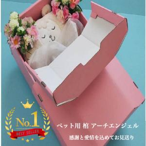 ペット用棺 アーチエンジェル 被せ布底敷シート付 ブルー ピンク 段ボール製 ペットの棺 犬用棺 ネ...