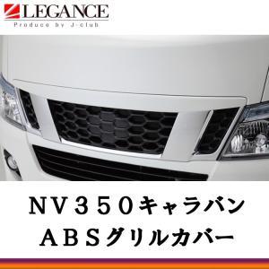 【LEGANCE】 レガンス NV350キャラバン ABSグ...