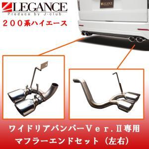 【LEGANCE】レガンス リアバンパー Ver.2 ワイドボディ 専用 マフラーエンドセット 左右 200系ハイエース ジェイクラブ 【J-CLUB】