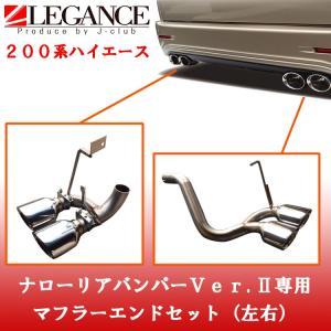 【LEGANCE】レガンス リアバンパー Ver.2 ナローボディ 専用 マフラーエンドセット 左右 200系ハイエース ジェイクラブ 【J-CLUB】