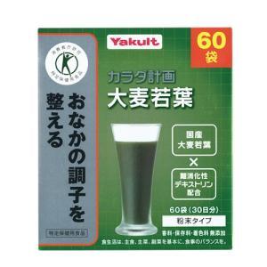 トクホ 大麦若葉 ヤクルト 300g(5g×60袋)特定保健用食品 青汁 国産|j-cosme