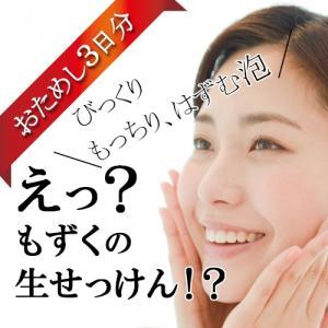 お試し グレースアイコ もずく生石けん 洗顔 石鹸 3回分 サンプル|j-cosme
