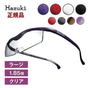 シリーズ累計250万本を突破した、メガネ型拡大鏡「ハズキルーペ」の最新モデル。 メガネ・コンタクトの...