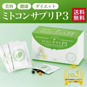 ミトコンドリア サプリメント ミトコンサプリP3 約1ヶ月分 30袋|j-cosme