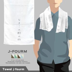 【商品説明】 普段使いに丁度いい厚みと質のタオルです。イベント、スポーツ、アウトドアなどの使用にもオ...