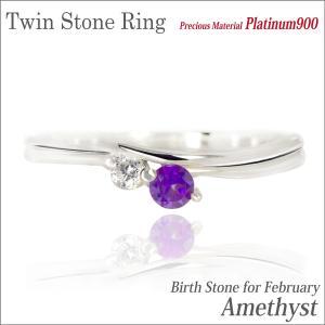 アメジスト リング プラチナ pt900 レディース メンズ 指輪 ツインストーン 2月 誕生石 刻印 可能 ダイヤモンド 名入れ リング シンプル 男性 女性 ペア にも 大|j-fourm