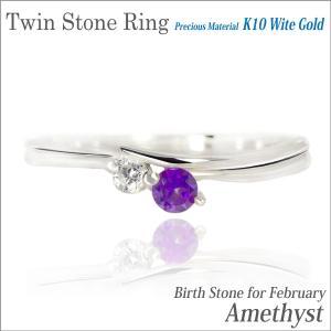 アメジスト リング K10 ホワイトゴールド レディース メンズ 指輪 WG ツインストーン 2月 誕生石 刻印 可能 ダイヤモンド 可能 名入れ リング シンプル 男性 女|j-fourm
