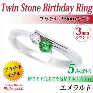 エメラルド リング プラチナ pt900 レディース メンズ 脇石 指輪 ダイヤモンド ツインストーン 5月 誕生石 刻印 無料 名入れ リング シンプル 男性 女性 ペア に|j-fourm