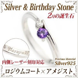 アメジスト リング シルバー925 レディース メンズ 刻印 指輪 可能 ロジウム 2月 誕生石 名入れ リング シンプル 男性 女性 ペア にも 大きいサイズ マリッジ 可|j-fourm