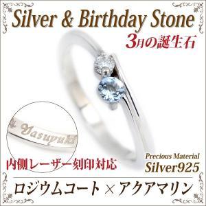 アクアマリン シルバー リング 925 3月 レディース メンズ 指輪 誕生石 ツインストーン リング 内側 刻印 ロジウムコーティング 送料 無料 名入れ リング シンプ j-fourm