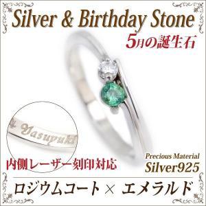 エメラルド シルバー リング 925 シルバー レディース メンズ 指輪 5月 誕生石 リング ツインストーン 内側 刻印 ロジウムコーティング 送料 無料 名入れ リング|j-fourm