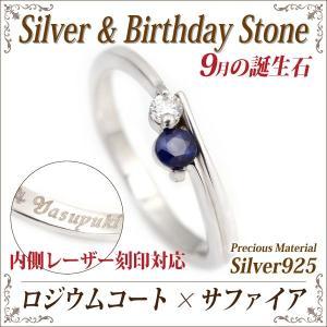 サファイア リング 9月 誕生石 レディース メンズ 送料 指輪 無料 刻印 可能 シルバー925 ツインストーン リング シルバー 名入れ リング シンプル 男性 女性 ペ|j-fourm