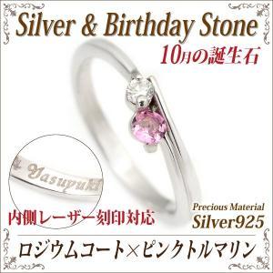 ピンクトルマリン 10月 リング 誕生石 レディース メンズ 刻印 指輪 シルバー925 送料 無料 ツインストーン ロジウム 名入れ リング シンプル 男性 女性 ペア に|j-fourm