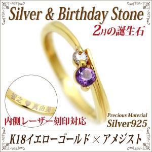 アメジスト リング シルバー925 レディース メンズ 刻印 指輪 可能 イエローゴールド 2月 誕生石 名入れ リング シンプル 男性 女性 ペア にも 大きいサイズ マ|j-fourm