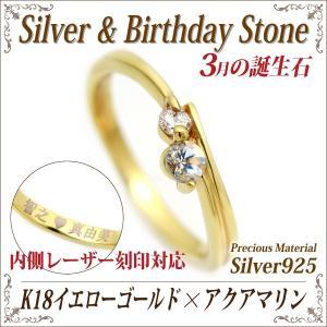 アクアマリン シルバー リング 925 3月 レディース メンズ 指輪 誕生石 ツインストーン リング 内側 刻印 イエローゴールド コーティング 送料 無料 名入れ リン j-fourm
