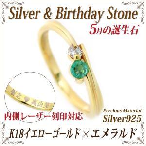 エメラルド シルバー リング 925 シルバー レディース メンズ 指輪 5月 誕生石 リング ツインストーン 内側 刻印 イエローゴールド コーティング 送料 無料 名入|j-fourm