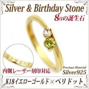 ペリドット シルバー リング 925 シルバー レディース メンズ 指輪 8月 誕生石 リング ツインストーン 内側 刻印 イエローゴールド コーティング 送料 無料 名入|j-fourm
