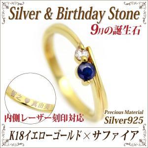 サファイア リング 9月 誕生石 レディース メンズ 送料 指輪 無料 刻印 可能 シルバー925 シルバー リング ツインストーン 内側 イエローゴールド コーティング|j-fourm