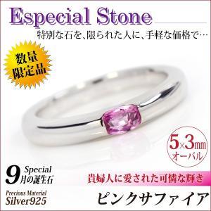 ピンクサファイア リング 9月 誕生石 レディース メンズ 送料 指輪 無料 刻印 可能 シルバー925 オーバルストーン 5mm x3mm 名入れ リング シンプル 男性 女性|j-fourm