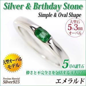 エメラルド シルバー リング 925 シルバー レディース メンズ 指輪 5月 誕生石 リング 5mm x3mm オーバルストーン 内側 刻印 ロジウムコーティング 名入れ リン|j-fourm