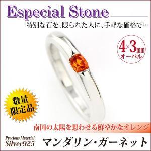 ガーネット リング シルバー925 レディース メンズ 1月 指輪 誕生石 マンダリンガーネット リング 4mm x3mm オーバルストーン 内側 刻印 名入れ リング シンプル|j-fourm